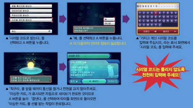 Pokémon distribution of Extreme Speed Linoone now live for Korea ...
